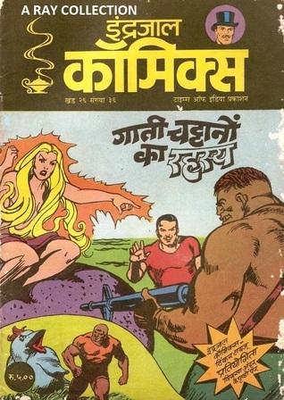 Mandrake-Gaati Chattane Ka Rahasya ( Indrajal Comics Vol 26 No 36 )  by  Lee Falk