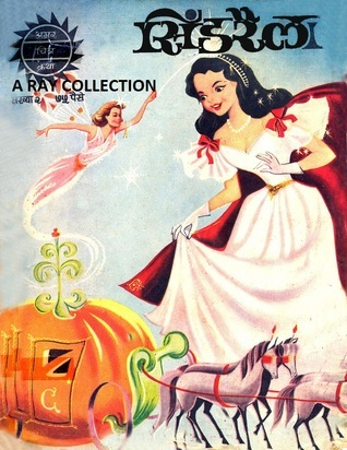 Cinderella ( Amar Chitra Katha 002 )  by  Anant Pai