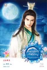 จอมกษัตริย์เจ้าสำราญ / Xiao Yao Ba Wang  by  ต่งนี