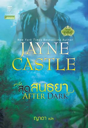 สุดสนธยา / After Dark (ฮาร์โมนี่, #1)  by  Jayne Castle