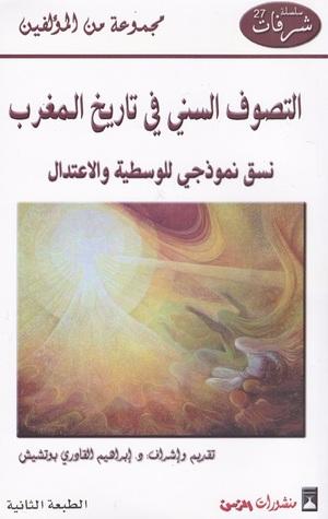 التصوف السني في تاريخ المغرب  by  إبراهيم القادري بوتشيش