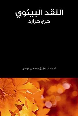 النقد البيئوي  by  جرج جرارد