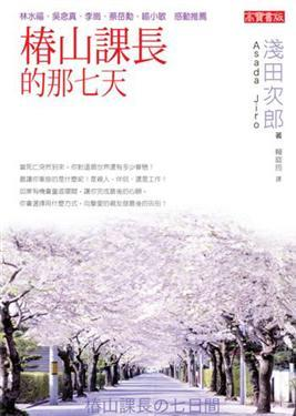 椿山課長的那七天  by  Jirō Asada
