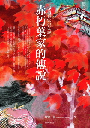 赤朽葉家的傳說  by  Kazuki Sakuraba