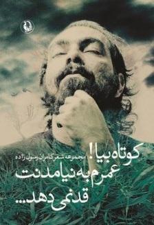 فکر کنم باران دیشب مرا شسته امروز توام کامران رسولزاده