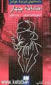 The Sign of Four (Sherlock Holmes, #2) نشانه ی چهار  by  Arthur Conan Doyle