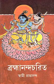 Mayer Mahimay Udvashita Dakshinapath Swami Prabhananda