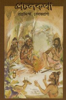 Prachal Katha Pravrajika Vedantaprana