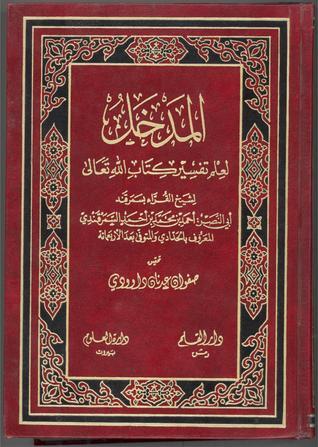 المدخل لعلم تفسير كتاب الله تعالى  by  أحمد بن محمد بن السمرقندي الحدادي