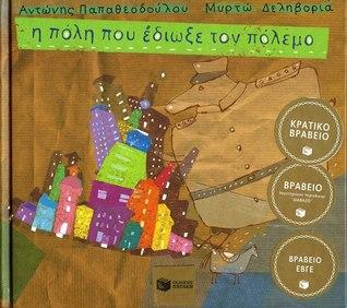 Η πόλη που έδιωξε τον πόλεμο Αντώνης Παπαθεοδούλου