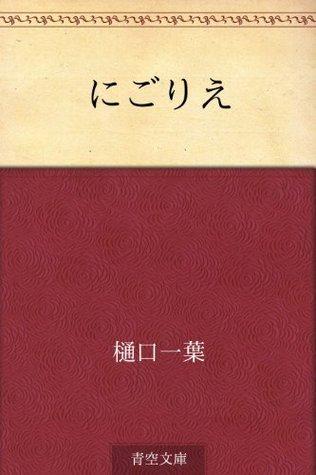にごりえ [Nigorie]  by  Ichiyō Higuchi