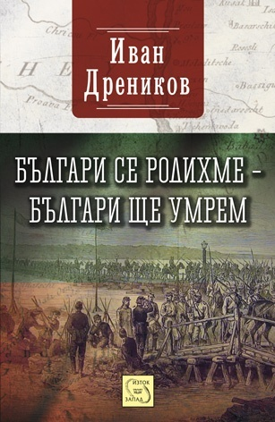 Българи се родихме – българи ще умрем Иван Г. Дреников
