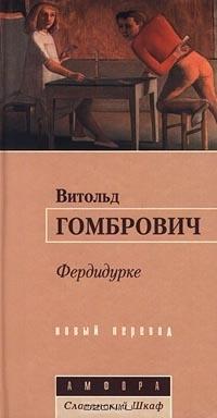 Фердидурке Witold Gombrowicz