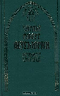 Мельмот Скиталец  by  Charles Robert Maturin
