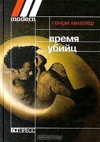 Время убийц  by  Henry Miller
