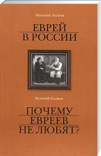Еврей в России. Почему евреев не любят? Nikolai Leskov