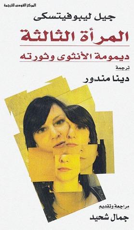 المرأة الثالثة : ديمومة الأنثوي و ثورته  by  Gilles Lipovetsky