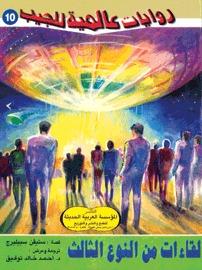 لقاءات من النوع الثالث  by  Steven Spielberg