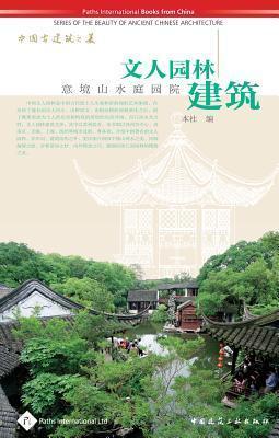 Private Gardens  by  China Architectu Building Press (China)