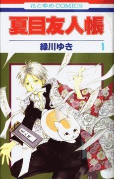 Natsume Yuujinchou (Natsume Yuujinchou, #1) Yuki Midorikawa