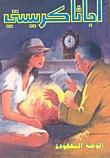 الوصية المفقودة  by  Agatha Christie