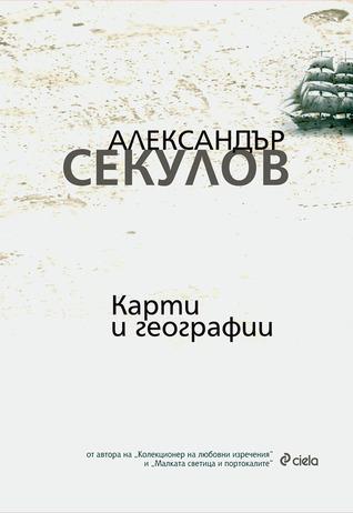 Карти и географии Александър Секулов
