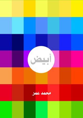 أبيض محمد عمر