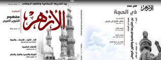 مجلة الأزهر -  ذو القعدة 1434هـ - سبتمبر/اكتوبر2013م  by  مجمع البحوث الإسلامية