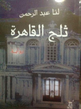ثلج القاهرة  by  لنا عبد الرحمن