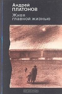 Живя главной жизнью  by  Andrei Platonov