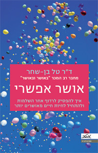 אושר אפשרי Tal Ben-Shahar