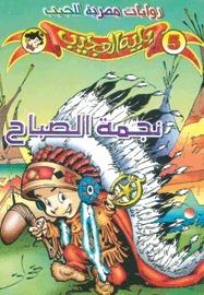 نجمة الصباح  by  عبد الحميد عبد المقصود