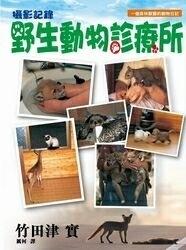 攝影記錄 野生動物診療所 Minoru Taketazu