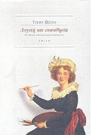 Λογική και Ευαισθησία Jane Austen