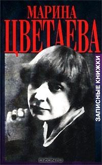 Записные книжки и дневниковая проза  by  Marina Tsvetaeva