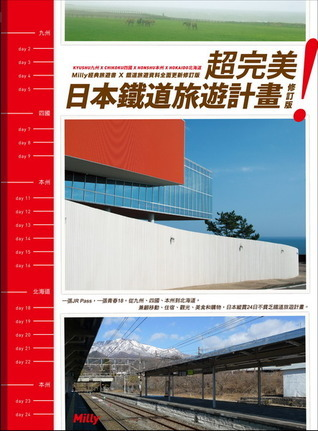 超完美!日本鐵道旅遊計畫  by  Milly