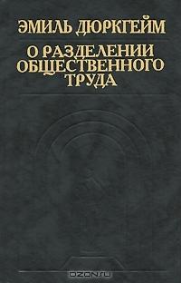 О разделении общественного труда  by  Émile Durkheim