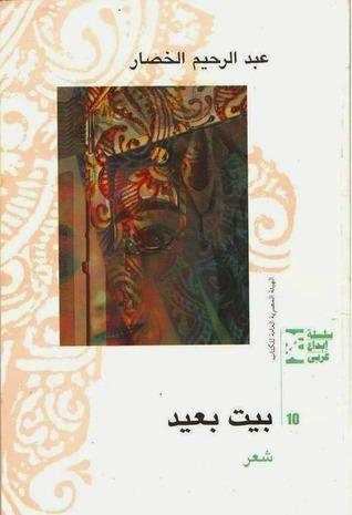 بيت بعيد  by  عبد الرحيم الخصار