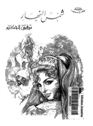 شمس النهار  by  توفيق الحكيم