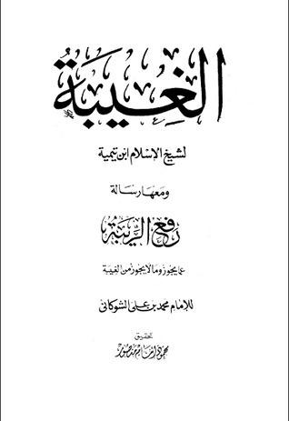 الغيبة  by  ابن تيمية ibn taymiyya