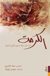 الكرمة  by  سعد الياسري
