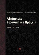 Αξιόποινες σεξουαλικές πράξεις Νίκος Παρασκευόπουλος, Ευτύχης Φυτράκης