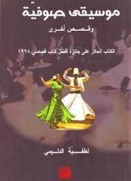 موسيقى صوفية  by  لطفية الدليمي
