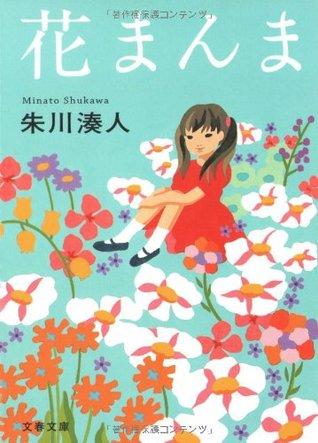 花まんま [Hana manma]  by  Minato Shukawa