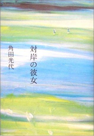 対岸の彼女 [Taigan no kanojo] Mitsuyo Kakuta