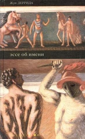 Эссе об имени Jacques Derrida