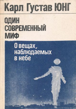 Один современный миф: О вещах, наблюдаемых в небе  by  C.G. Jung