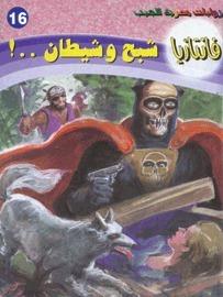 شبح وشيطان أحمد خالد توفيق