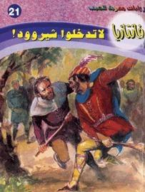 لا تدخلوا شيروود  by  أحمد خالد توفيق
