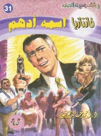 اسمه أدهم  by  أحمد خالد توفيق